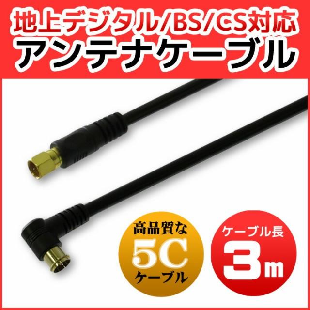 テレビアンテナケーブル 3m S-5C-FB 同軸ケーブル...