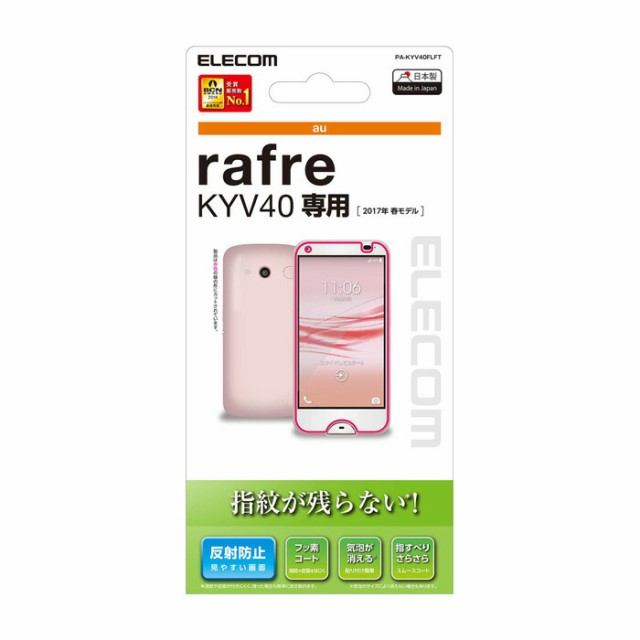 rafre KYV40 ラフレ 保護フィルム 防指紋 反射防...
