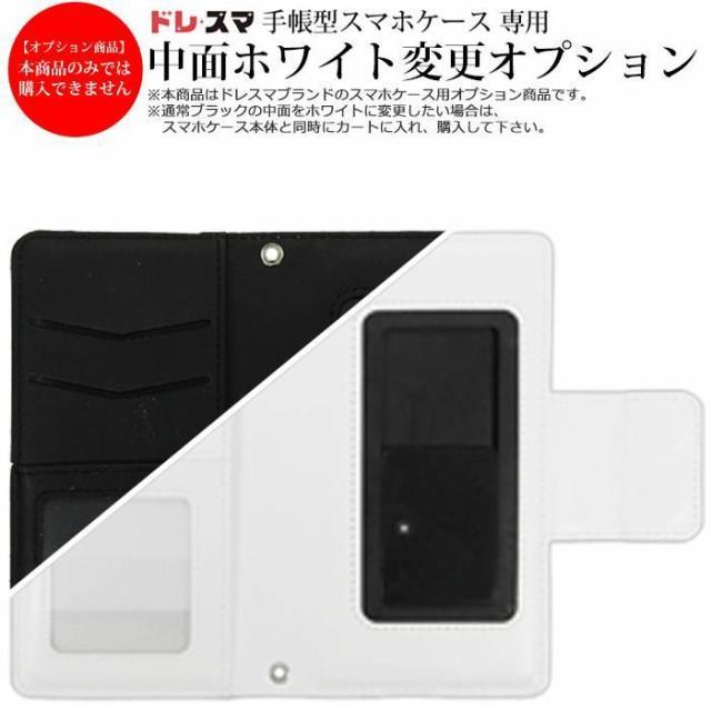 【ドレスマ/B2M 手帳型スマホケース用オプション...