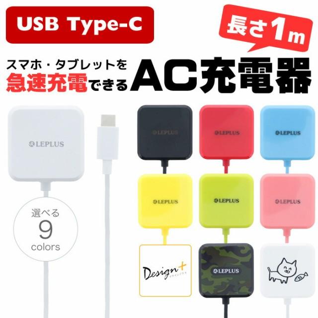 スマートフォン AC充電器 Type-Cケーブル一体型充...