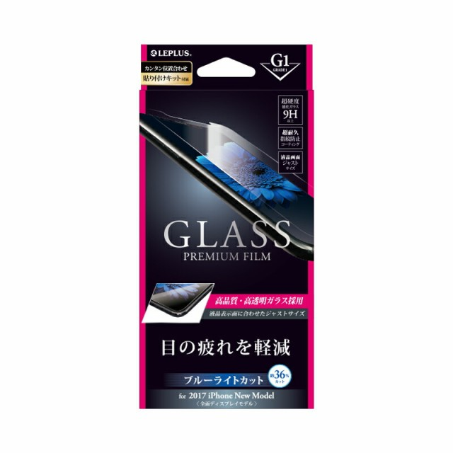iPhoneX ガラスフィルム GLASS PREMIUM FILM 高光...