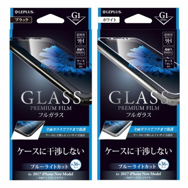 iPhoneX ガラスフィルム GLASS PREMIUM FILM フル...