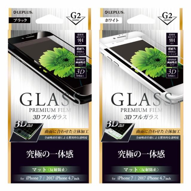 iPhone8 iPhone7 ガラスフィルム GLASS PREMIUM F...