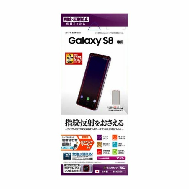 Galaxy S8 SC-02J/SCV36 ギャラクシーS8 保護フィ...