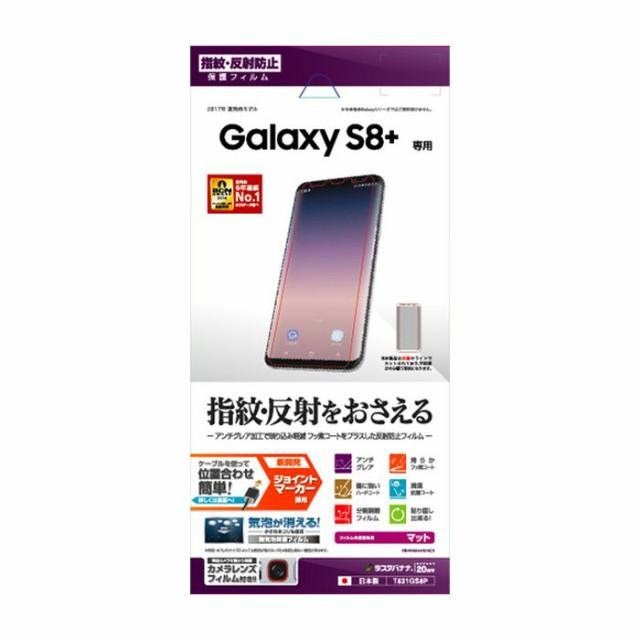 Galaxy S8+ SC-03J/SCV35 ギャラクシーS8プラス ...