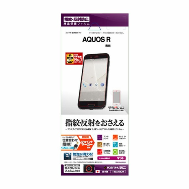 AQUOS R SH-03J SHV39 SoftBank AQUOS R 保護フィ...