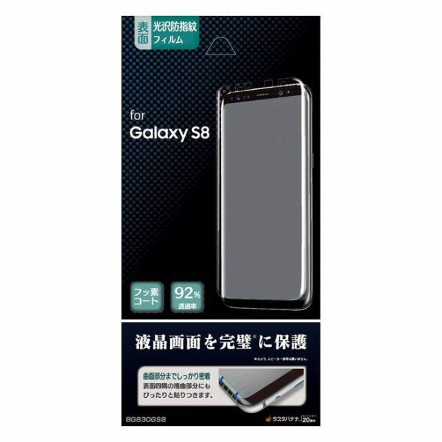 Galaxy s8 SC-02J SCV36 ギャラクシーs8 保護フィ...