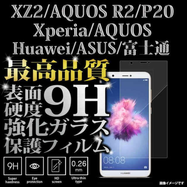 iPhone8/7 iPhone8Plus/7Plus iPhoneX 強化ガラス...