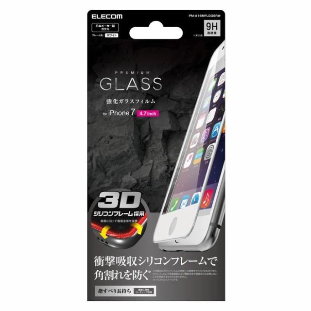 iPhone7 4.7インチ アイフォン7 保護フィルム フ...