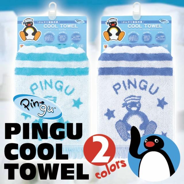 Pingu マリンピングー クールタオル 全2色 冷感 ...