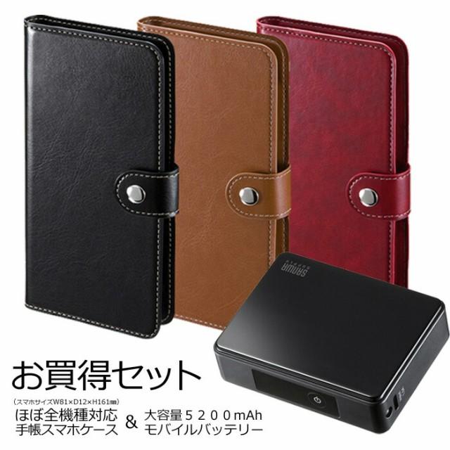 手帳型スマホケース&モバイルバッテリーセット ほ...