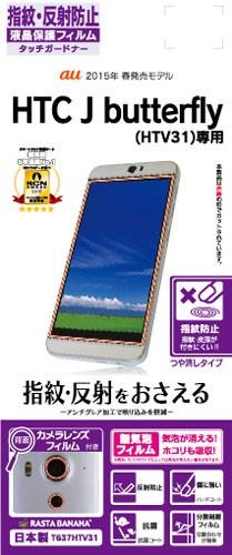 HTC J butterfly HTV31 エイチティーシー ジェイ ...