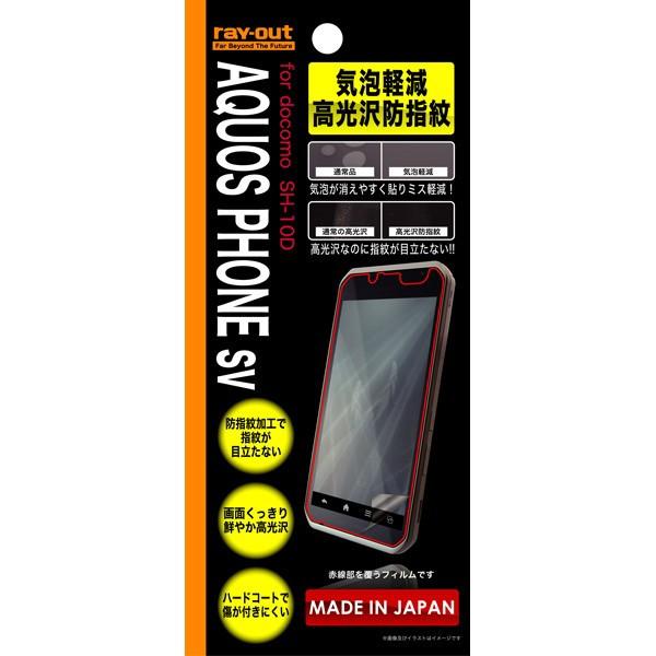 レイアウト AQUOS PHONE sv SH-10D用 液晶保護フ...