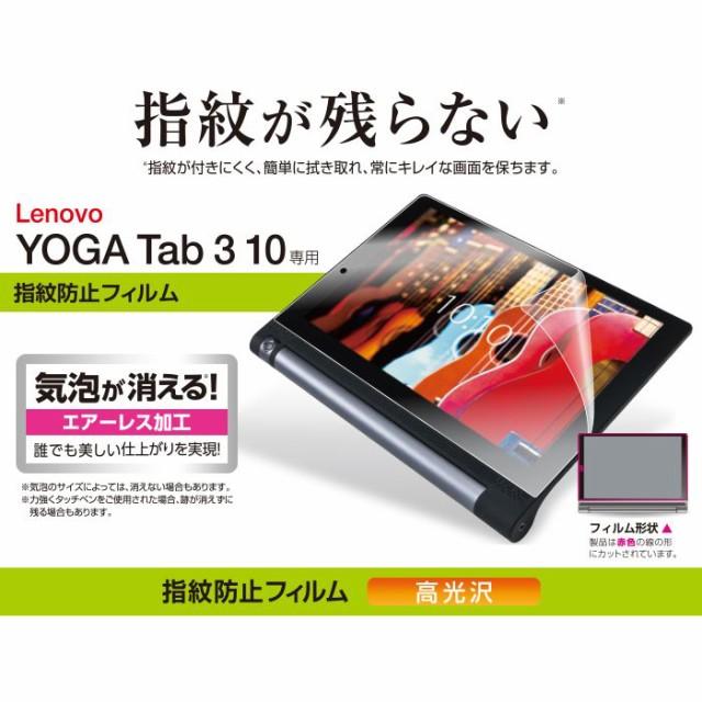 Lenovo YOGA Tab 3 10用指紋防止エアーレスフィル...