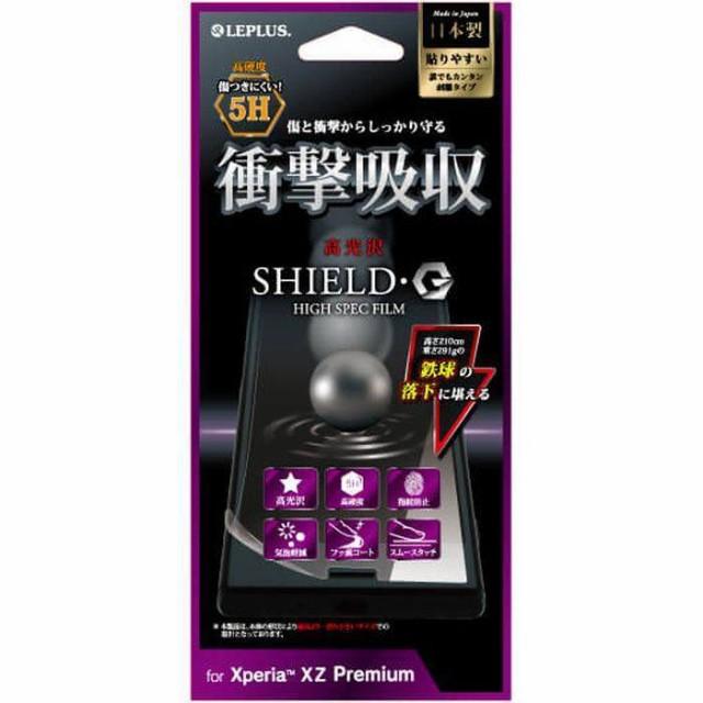 Xperia XZ Premium SO-04J用液晶保護フィルム 「...