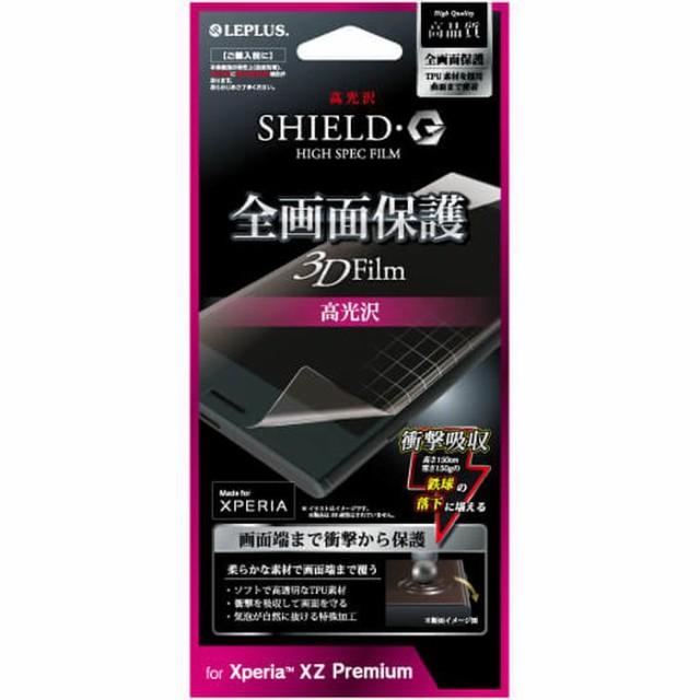 Xperia XZ Premium SO-04J用液晶保護フィルム SH...