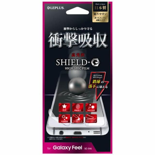 docomo Galaxy Feel SC-04J用液晶保護フィルム 「...