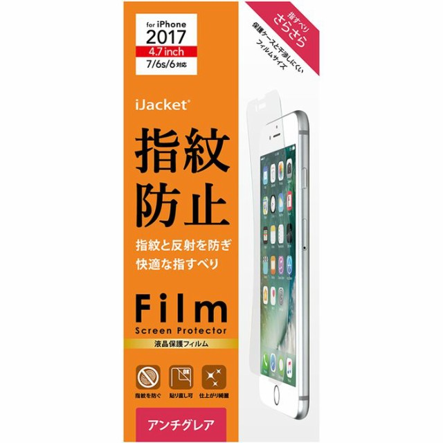 iPhone8/7/6s/6 用 液晶保護フィルム 指紋・反射...