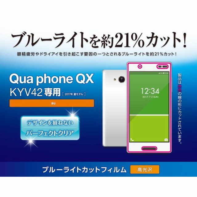 au Qua phone QX ( KYV42 )用液晶保護フィルム...