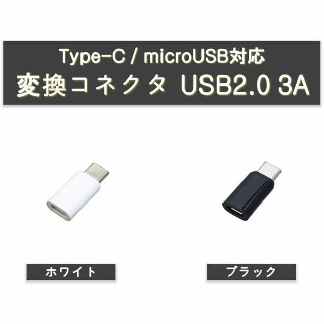 スマホ 充電 変換 コネクタ Type-C / microUSB対...