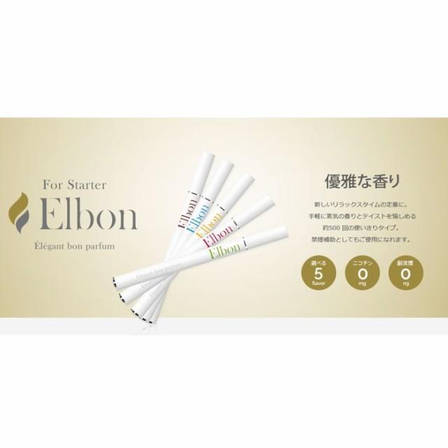 電子 タバコ ニコチン 0mg Elbon Starer エルボン...