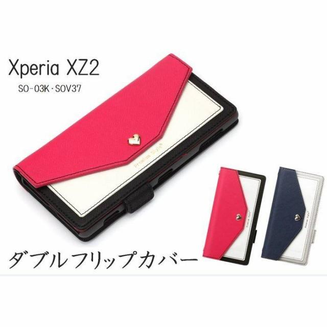 Xperia XZ2 SO-03K SOV37 用 手帳型 ケース カバ...