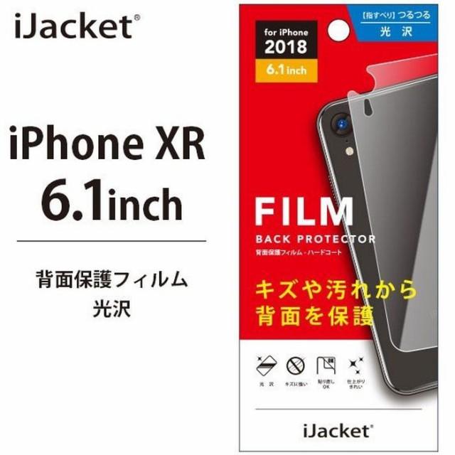 iPhone XR 6.1インチアイフォン テンアール  用 ...