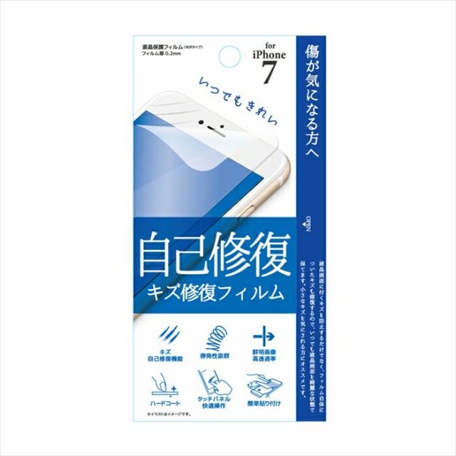 iPhone7専用 キズ・自己修復フィルム 藤本 Fi7-RE...