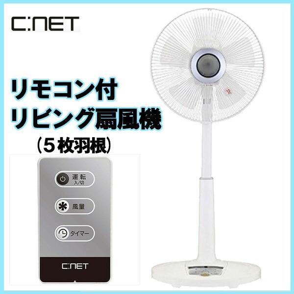 リモコン付リビング扇風機 (5枚羽根)  C:NET シィ...