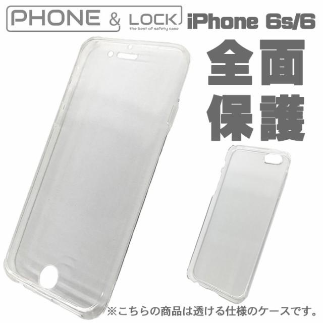 【超特価】Phone & Lock ケース 全面保護 フルプ...