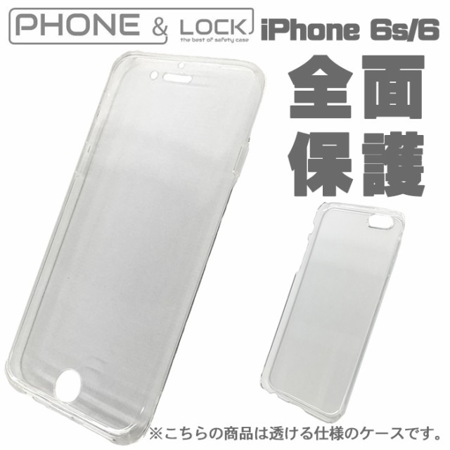 Phone & Lock ケース 全面保護 フルプロテクショ...