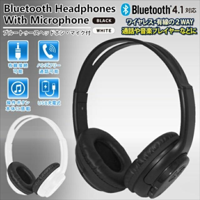 Bluetooth4.1 USB充電 マイク付き Bluetoothヘッ...