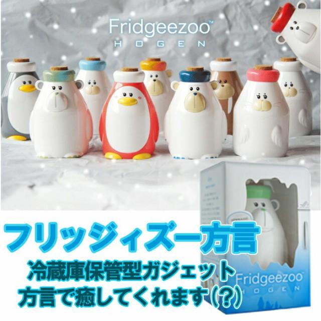 Fridgeezoo Hogen フリッジィズー ホーゲン 冷蔵...