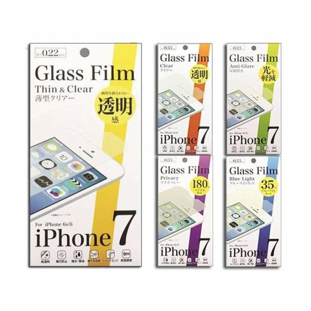 ガラスフィルム iPhone8 iPhone7 iPhone6s iPhone...