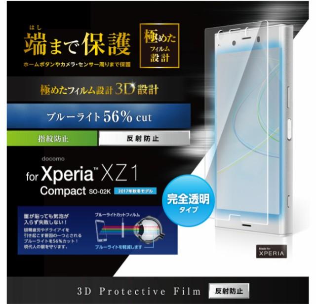 Xperia XZ1 Compact対応 SO-02K フルカバーフィル...