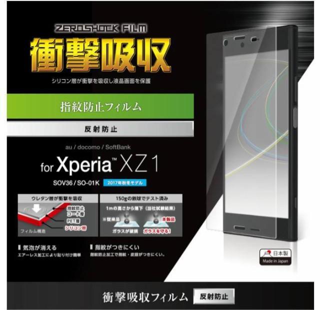 Xperia XZ1対応 SO-01K SOV36 保護フィルム 衝撃...
