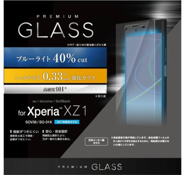 Xperia XZ1対応 SO-01K SOV36 ガラスフィルム 0.3...