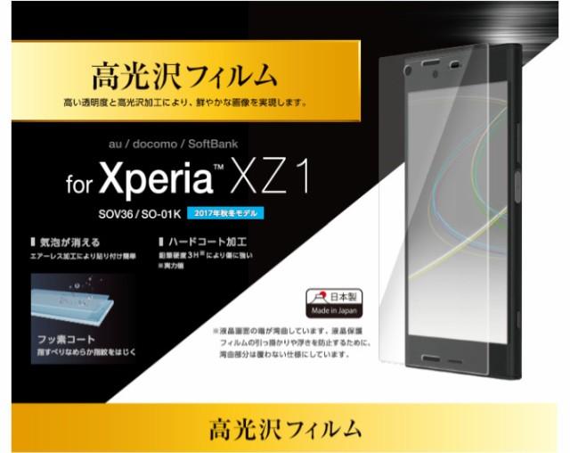Xperia XZ1対応 SO-01K SOV36 保護フィルム 光沢 ...