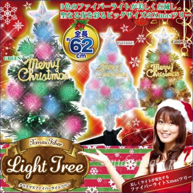 クリスマスツリー XMASファイバーライトツリー 60...