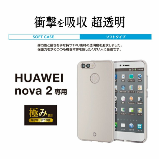 HUAWEI nova 2 HWV31 用 ソフトケース 極み エレ...