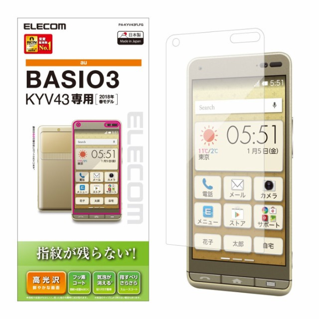 BASIO3 用 液晶保護フィルム 防指紋 光沢 エレコ...