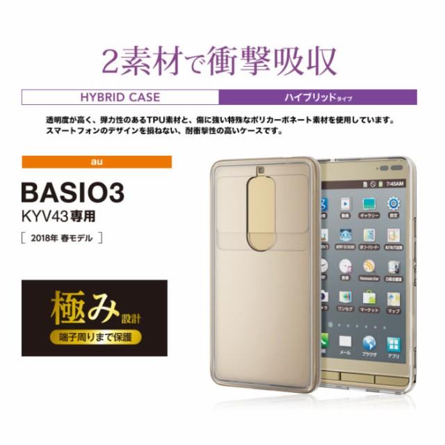 BASIO3(ベイシオ3) 用 ハイブリッドケース 極み...