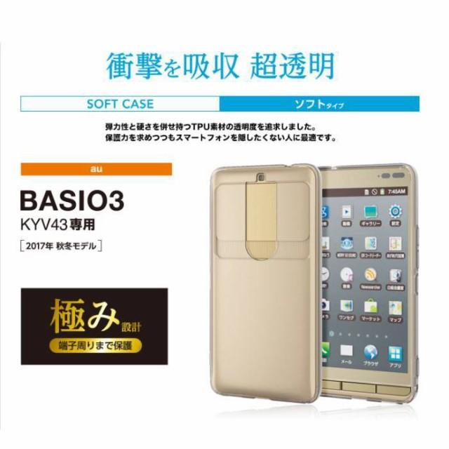 BASIO3(ベイシオ3) 用 ソフトケース 極み エレ...