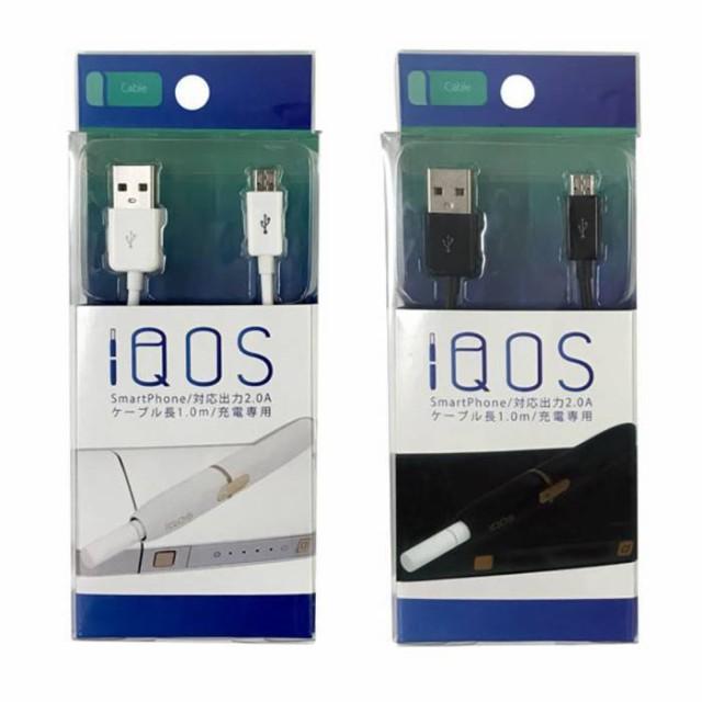 IQOS・スマートフォン 用 充電ケーブル 高出力対...