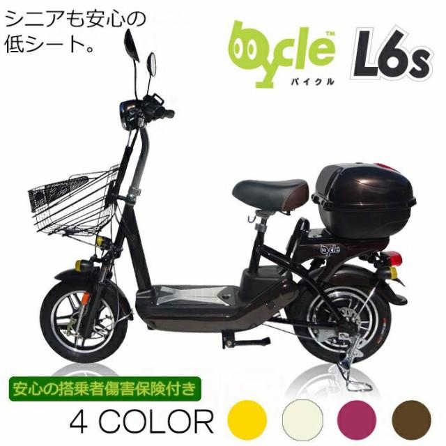 【代引不可】電動スクーター bycle(バイクル) L6 女性でも楽に両足が着く低いシート高。 バイクル BYC150