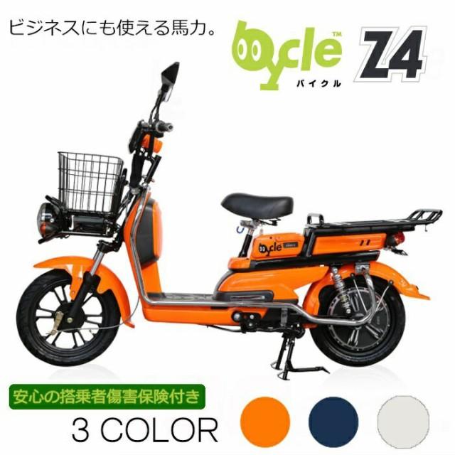 【代引不可】電動バイク bycle(バイクル) Z4 実用性と経済性を兼ね備えたビジネスにも使える車両。 バイクル BYC170
