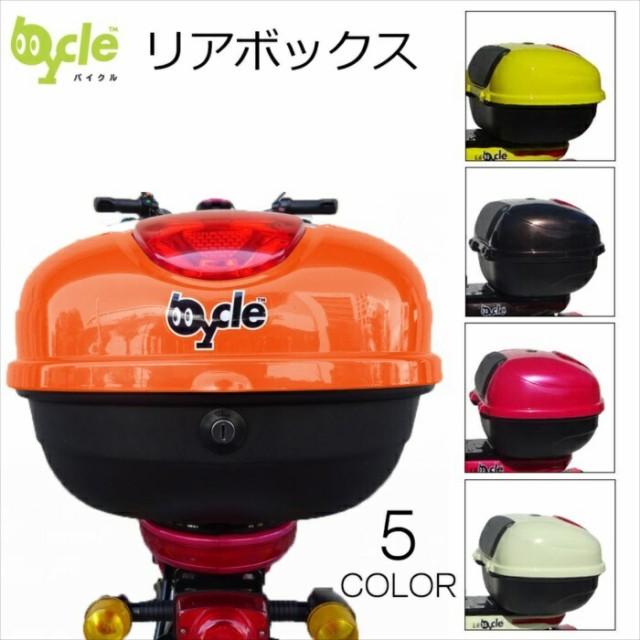 【代引不可】リアボックス BR2 ヘルメットや荷物を安心して収納 バイクル BYC802