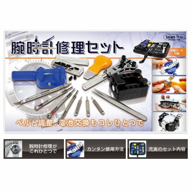 SMART-STYLE 腕時計修理セット ピーナッツクラブ KK-00451