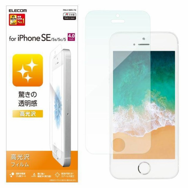 iPhone SE 用 フィルム/光沢 エレコム PM-A18SFLT...