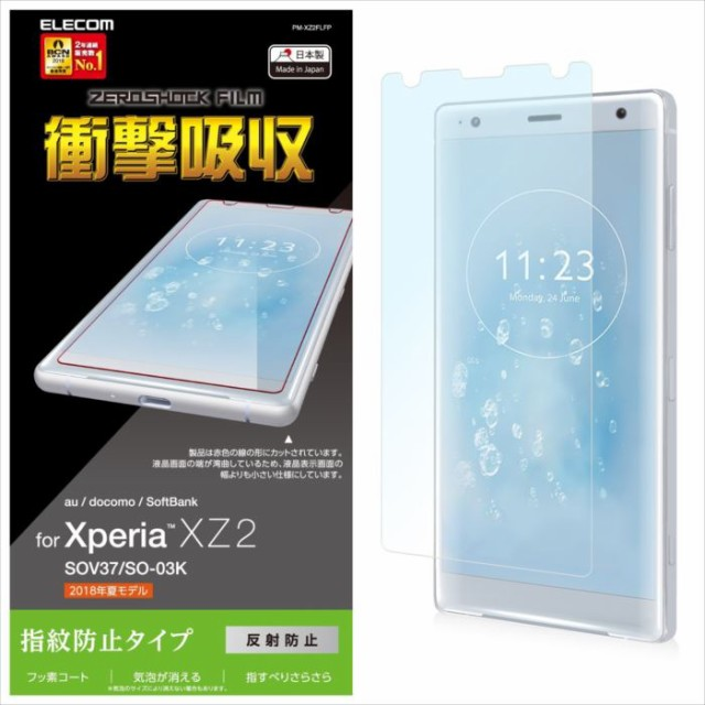 Xperia XZ2 SO-03K SOV37 XperiaXZ2 SO03K 用 液...